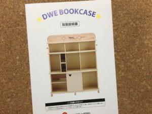 DWEブックケース取説